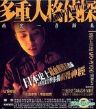 Mpd - Psycho (Story 5) (Hong Kong Version)