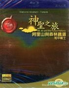 Mt. Ali and the Forest Railway (Blu-ray) (Taiwan Version)