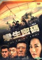 The Twins' Code (2013) (DVD) (Hong Kong Version)