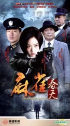 The Spring of Sparrow (DVD) (Ep. 1-35) (End) (China Version)