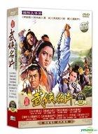 Classic Martial Arts Film Part 2 (DVD) (Taiwan Version)