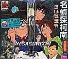 Detective Conan - Hunter''s Bag Of No.14 (VCD) (Taiwan Version)