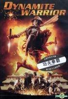 Dynamite Warrior (DVD) (English Subtitled) (Hong Kong Version)