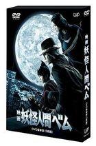 電影 妖怪人間 (DVD)(豪華版)(日本版)