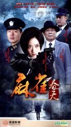 The Spring of Sparrow (H-DVD) (Ep. 1-35) (End) (China Version)