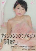 Onononoka 1st Photo Book 'Zenbu Uso Mitai'