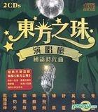 Pearl of the Orient - Mandarin Oldies (2CD)