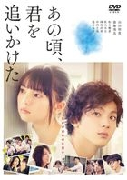 You Are the Apple of My Eye (2018) (DVD) (Normal Edition) (Japan Version)