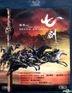 Seven Swords (2005) (Blu-ray) (Hong Kong Version)