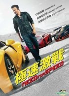Need For Speed (2014) (DVD) (Hong Kong Version)