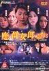 應召女郎 2003