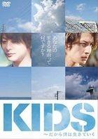 KIDS (DVD) (Normal Edition) (Japan Version)