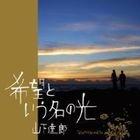 Kibo to Iu Na no Hikari (Japan Version)