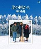 Kita no Kuni kara 89' Kikyo  (Blu-ray)(Japan Version)
