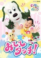 INAI INAI BAA! OTETE TOUCH! (Japan Version)