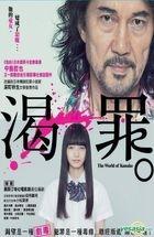 The World Of Kanako (2014) (DVD) (English Subtitled) (Hong Kong Version)