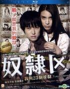 Tokyo Slaves (2014) (Blu-ray) (English Subtitled) (Hong Kong Version)