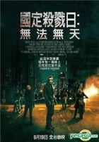 The Purge: Anarchy (2014) (Blu-ray) (Taiwan Version)