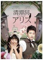 Cheongdamdong Alice (DVD) (Box 1) (Japan Version)