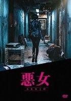 The Villainess  (DVD) (Japan Version)