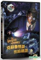 The Whisperer in Darkness (2011/米) (DVD) (台湾版)