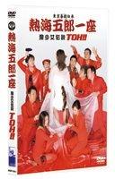 ATAMI GORO ICHIZA OOKAMI SHOJO DENSETSU TOH!! (Japan Version)