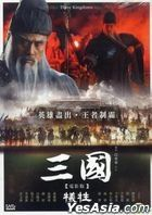 Three Kingdoms –  Xi Sheng (The Movie) (DVD) (Taiwan Version)