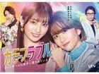 Colorful Love: My Androgynous Boyfriend (DVD Box) (Japan Version)