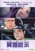 Revelation of Ghost Marriage (2014) (DVD) (Hong Kong Version)