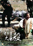 The Bridge at Nogunri (AKA: A Little Pond) (VCD) (Hong Kong Version)