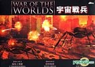 War Of The Worlds (C. Thomas Howell) (DVD) (Hong Kong Version)