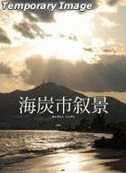 Sketches of Kaitan City - DVD Box (DVD) (English Subtitled) (Japan Version)
