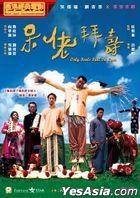呆佬拜壽 (1995) (Blu-ray) (香港版)