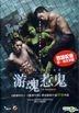 The Swimmers (2014) (DVD) (香港版)