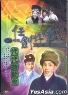The Stubborn Generations (1960) (DVD) (Hong Kong Version)