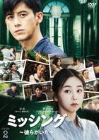 Missing: The Other Side (DVD) (Box 2) (Japan Version)