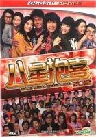 八星抱喜 (2012) (DVD-9) (中国版)