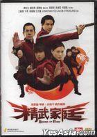 精武家庭 (2005) (DVD) (香港版)