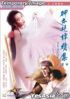 Erotic Ghost Story 2 (1991) (Blu-ray) (Hong Kong Version)
