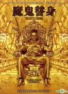 The Devil's Double (2011) (DVD) (Taiwan Version)