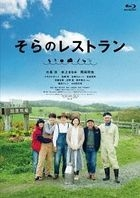 Restaurant from the Sky (Blu-ray) (Japan Version)