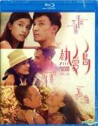 熱愛島 (2012) (Blu-ray) (香港版)