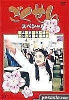 Gokusen Special 'Sayonara 3-nen D-gumi... Yankumi Namida no Sotsugyoshiki'  (Japan Version)