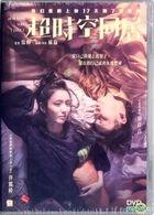 How Long Will I Love U (2018) (DVD) (English Subtitled) (Hong Kong Version)