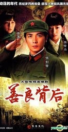 Shan Liang Bei Hou (H-DVD) (End) (China Version)