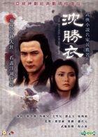 Chen Sheng Yi (1979) (DVD) (Ep. 1-16) (End) (ATV Drama) (Hong Kong Version)