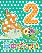 Kuchu Buranko (Blu-ray) (Vol.2) (Japan Version)