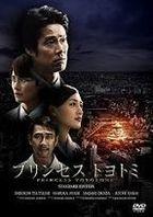 Princess Toyotomi (DVD) (Standard Edition) (Japan Version)