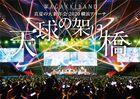 Manatsu no Daishinnenkai 2020 Yokohama Arena -Tenkyu no Kake Hashi- (Normal Edition)(Japan Version)