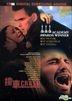 撞車 (2005) (DVD) (香港版)
